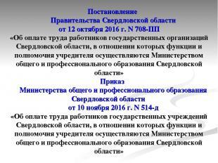 Постановление Правительства Свердловской области от 12 октября 2016г. N708-ПП
