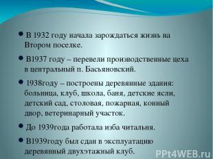 В 1932 году начала зарождаться жизнь на Втором поселке. В1937 году – перевели пр