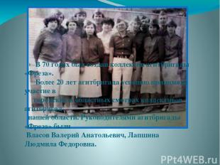 В 70 годах был создан коллектив агитбригады «Фреза». Более 20 лет агитбригада ус