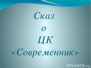 Сказ о ЦК «Современник»