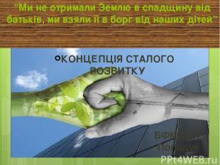"""""""Ми не отримали Землю в спадщину від батьків, ми взяли її в борг від наших дітей"""