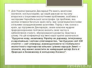 Для України принципи Декларації Ріо мають виняткове значення, оскільки відомо, щ