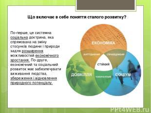 По-перше, це системна соціальна доктрина, яка спрямована на зміну стосунків люди
