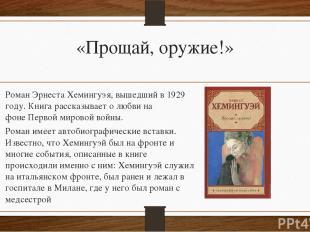«Прощай, оружие!» РоманЭрнеста Хемингуэя, вышедший в1929 году. Книга рассказыв