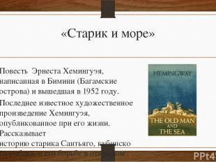 «Старик и море» Повесть Эрнеста Хемингуэя, написанная вБимини(Багамские остро