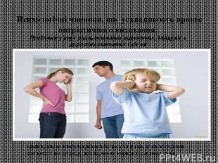 Психологічні чинники, що ускладнюють процес патріотичного виховання: Проблеми у