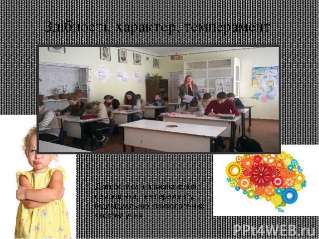 Здібності, характер, темперамент Діагностики на визначення самооцінки, темпераменту, індивідуальних психологічних якостей учня