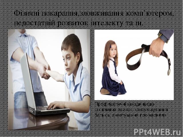 Фізичні покарання,зловживання комп'ютером, недостатній розвиток інтелекту та ін. Профілактичні заходи щодо шкідливих звичок, консультування батьків, анкетування про насилля