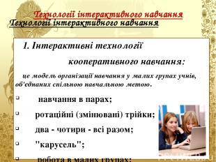 Технології інтерактивного навчання 1.Інтерактивні технології кооперативного нав