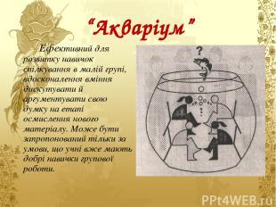"""""""Акваріум"""" Ефективний для розвитку навичок спілкування в малій групі, вдосконале"""