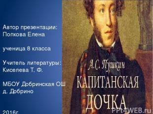 Автор презентации: Попкова Елена ученица 8 класса Учитель литературы: Киселева Т