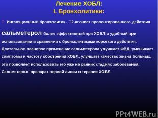 Лечение ХОБЛ: I. Бронхолитики: Ингаляционный бронхолитик - 2-агонист пролонгиров