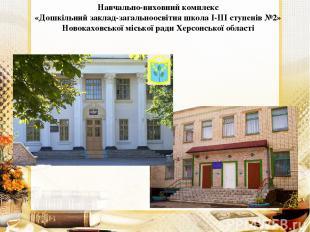Навчально-виховний комплекс «Дошкільний заклад-загальноосвітня школа І-ІІІ ступе