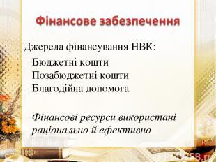 Джерела фінансування НВК: Бюджетні кошти Позабюджетні кошти Благодійна допомога