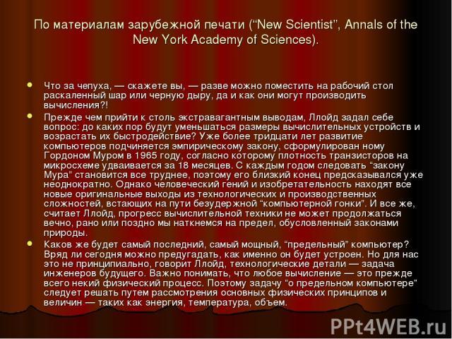 """По материалам зарубежной печати (""""New Scientist"""", Annals of the New York Academy of Sciences). Что за чепуха, — скажете вы, — разве можно поместить на рабочий стол раскаленный шар или черную дыру, да и как они могут производить вычисления?! Прежде ч…"""