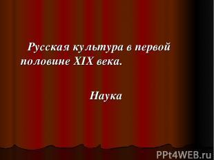 Русская культура в первой половине XIX века. Наука