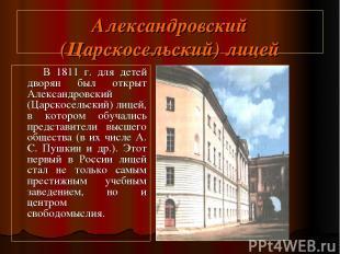 Александровский (Царскосельский) лицей В 1811 г. для детей дворян был открыт Але