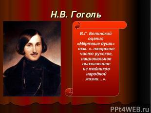 Н.В. Гоголь В.Г. Белинский оценил «Мёртвые души» так: «..творение чисто русское,