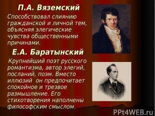 П.А. Вяземский Способствовал слиянию гражданской и личной тем, объясняя элегичес