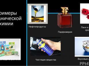 Примеры органической химии Средства защиты растений Нефтепродукты Парфюмерия Лак