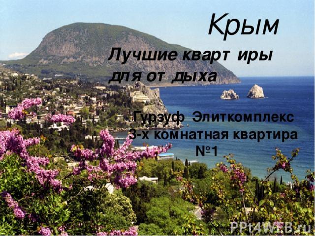 Крым Гурзуф Элиткомплекс 3-х комнатная квартира №1 Лучшие квартиры для отдыха