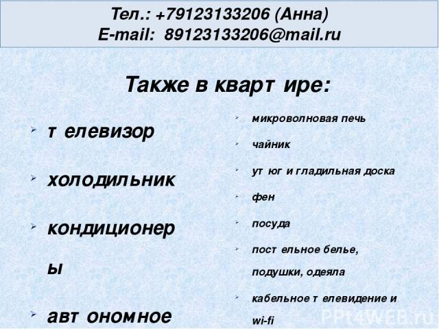 Тел.: +79123133206 (Анна) E-mail: 89123133206@mail.ru
