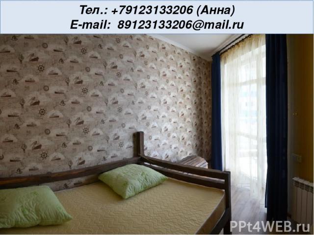 Т. +79123133206 Анна почта: 89123133206@mail.ru