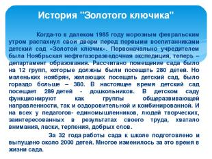 """История """"Золотого ключика"""" Когда-то в далеком 1985 году морозным февра"""
