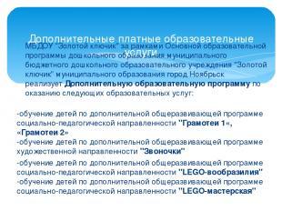"""Дополнительные платные образовательные услуги МБДОУ """"Золотой ключик"""" з"""