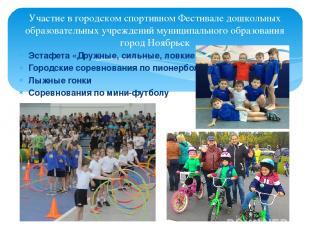 Участие в городском спортивном Фестивале дошкольных образовательных учреждений м