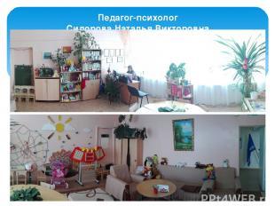 Педагог-психолог Сидорова Наталья Викторовна