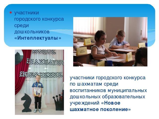 участники городского конкурса среди дошкольников «Интеллектуалы» участники городского конкурса среди дошкольников «Интеллектуалы»
