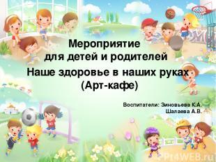 Мероприятие для детей и родителей Наше здоровье в наших руках (Арт-кафе) Воспита