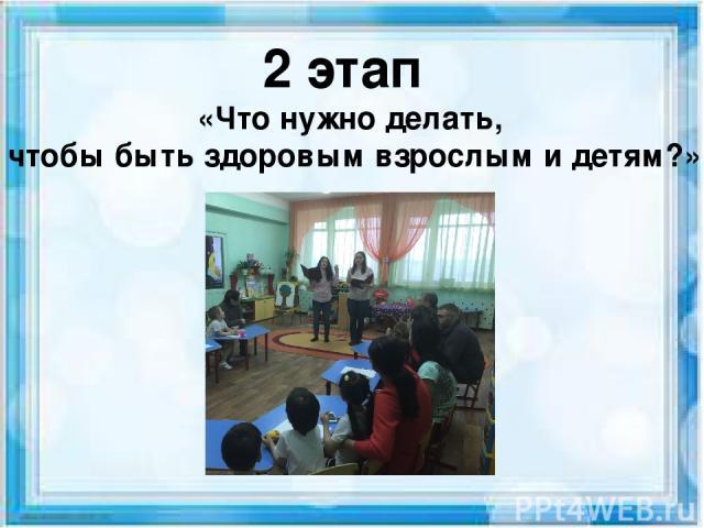 2 этап «Что нужно делать, чтобы быть здоровым взрослым и детям?»