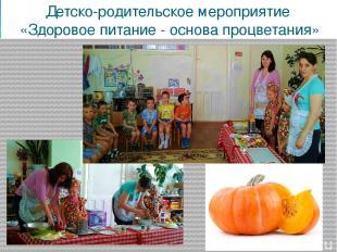 Детско-родительское мероприятие «Здоровое питание - основа процветания»