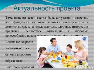 Актуальность проекта Тема питания детей всегда была актуальной: известно, что фу