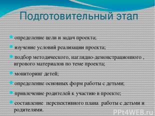 Подготовительный этап определение цели и задач проекта; изучение условий реализа