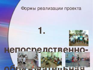 Формы реализации проекта 1. непосредственно-образовательная деятельность; 2. сюж
