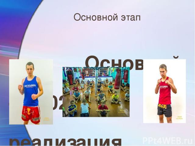 Основной этап Основной - 15.02 : реализация проекта «Кто со спортом дружен…» (встреча со спортсменами города Ноябрьск)