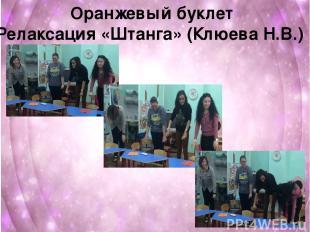 Оранжевый буклет Релаксация «Штанга» (Клюева Н.В.)