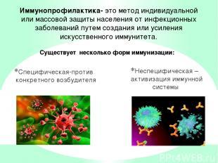 Специфическая-против конкретного возбудителя Неспецифическая – активизация иммун
