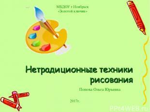 МБДОУ г.Ноябрьск «Золотой ключик» Попова Ольга Юрьевна 2017г.