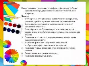 Цель: развитие творческих способностей каждого ребенка средствами нетрадиционных