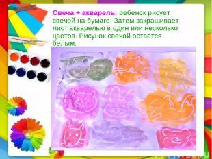 Свеча + акварель: ребенок рисует свечой на бумаге. Затем закрашивает лист акваре