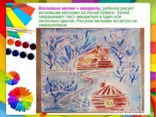 Восковые мелки + акварель: ребенок рисует восковыми мелками на белой бумаге. Зат