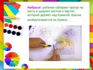 Набрызг:ребенок набирает краску на кисть и ударяет кистью о картон, который дер