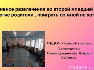 МБДОУ «Золотой ключик» Воспитатель: Магомедкеримова Лафира Бабаевна Спортивное р