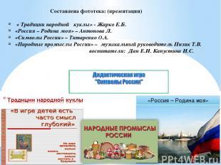 Составлена фототека: (презентации) « Традиции народной куклы» - Жарко Е.Б. «Росс