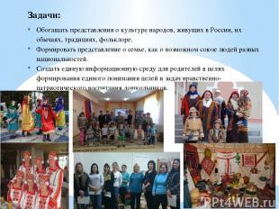 Задачи: Обогащать представления о культуре народов, живущих в России, их обычаях