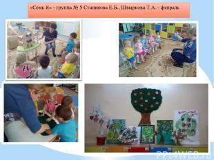 «Семь Я» - группа № 5 Станинова Е.Б., Швыркова Т.А. - февраль